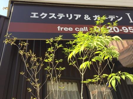 エクステリア&ガーデンルーチェ生駒店.JPG